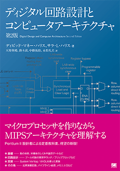 ディジタル回路設計とコンピュータアーキテクチャ 第2版【PDF版】