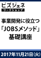 【BGWS】事業開発に役立つ「JOBSメソッド」基礎講座<2017年11月21日>