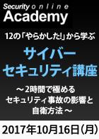 【SecurityOnline Academy】12の「やらかした!」から学ぶ、サイバーセキュリティ講座~2時間で極めるセキュリティ事故の影響と自衛方法~<2017年10月16日>