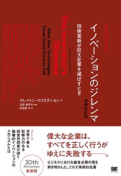 イノベーションのジレンマ 増補改訂版【PDF版】