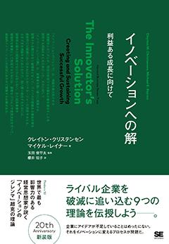 イノベーションへの解【PDF版】