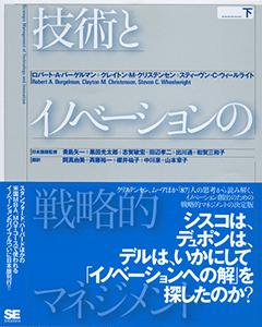 技術とイノベーションの戦略的マネジメント(下)【PDF版】