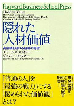 隠れた人材価値【PDF版】