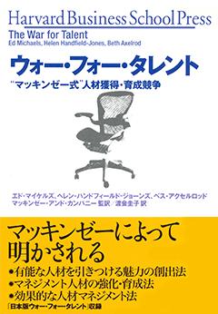 ウォー・フォー・タレント【PDF版】