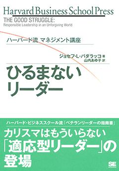 ひるまないリーダー ハーバード流 マネジメント講座【PDF版】