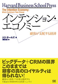 インテンション・エコノミー 顧客が支配する経済【PDF版】