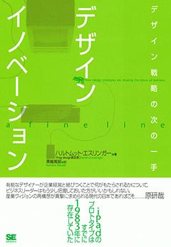 デザインイノベーション デザイン戦略の次の一手【PDF版】