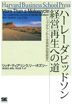 ハーレーダビッドソン 経営再生への道【PDF版】