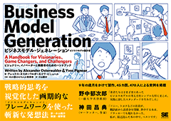ビジネスモデル・ジェネレーション ビジネスモデル設計書【PDF版】