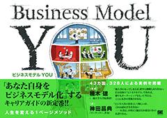 ビジネスモデルYOU【PDF版】