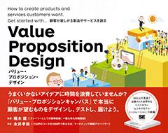 バリュー・プロポジション・デザイン 顧客が欲しがる製品やサービスを創る【PDF版】