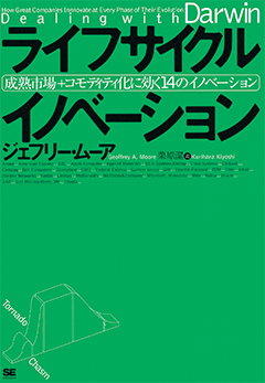 ライフサイクルイノベーション【PDF版】