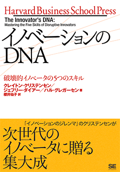 イノベーションのDNA【PDF版】