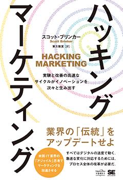 ハッキング・マーケティング  実験と改善の高速なサイクルがイノベーションを次々と生み出す【PDF版】