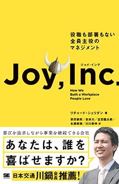 ジョイ・インク  役職も部署もない全員主役のマネジメント【PDF版】