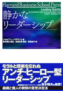 静かなリーダーシップ【PDF版】