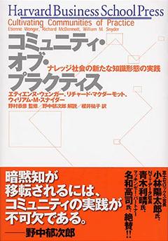 コミュニティ・オブ・プラクティス【PDF版】