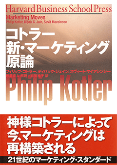 コトラー 新・マーケティング原論【PDF版】