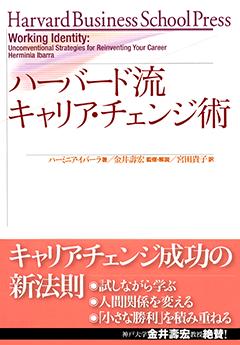 ハーバード流 キャリア・チェンジ術【PDF版】