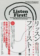 リッスン・ファースト! ソーシャルリスニングの教科書【PDF版】