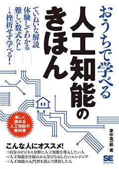 おうちで学べる人工知能のきほん【PDF版】