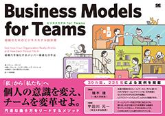 ビジネスモデル for Teams  組織のためのビジネスモデル設計書【PDF版】