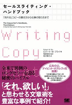 セールスライティング・ハンドブック 「売れる」コピーの書き方から仕事の取り方まで【PDF版】