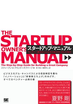 スタートアップ・マニュアル ベンチャー創業から大企業の新事業立ち上げまで【PDF版】