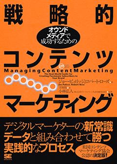 オウンドメディアで成功するための戦略的コンテンツマーケティング【PDF版】