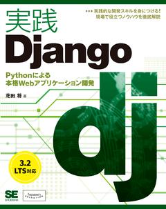 実践Django  Pythonによる本格Webアプリケーション開発