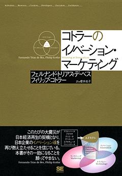 コトラーのイノベーション・マーケティング【PDF版】