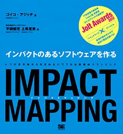 IMPACT MAPPING インパクトのあるソフトウェアを作る【PDF版】