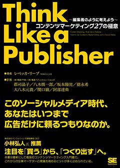 ~編集者のように考えよう~ コンテンツマーケティング27の極意【PDF版】