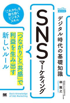 『デジタル時代の基礎知識『SNSマーケティング』』