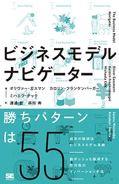 ビジネスモデル・ナビゲーター【PDF版】