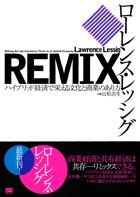 REMIX ハイブリッド経済で栄える文化と商業のあり方【PDF版】