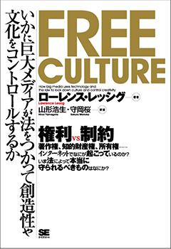 Free Culture(フリー・カルチャー)【PDF版】