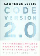 CODE VERSION 2.0【PDF版】