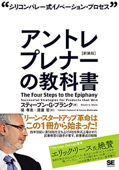 アントレプレナーの教科書[新装版]【PDF版】