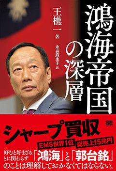 鴻海帝国の深層【PDF版】