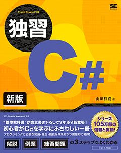 独習C# 新版【PDF版】
