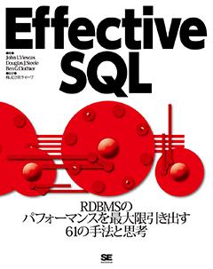Effective SQL【PDF版】
