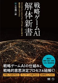 戦略ゲームAI 解体新書  ストラテジー&シミュレーションゲームから学ぶ最先端アルゴリズム