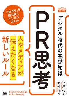 デジタル時代の基礎知識『PR思考』