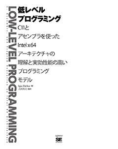 低レベルプログラミング【PDF版】