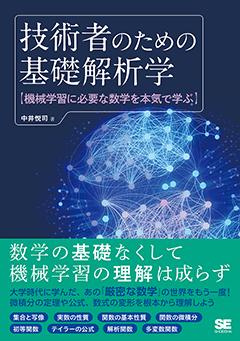 技術者のための基礎解析学  機械学習に必要な数学を本気で学ぶ【PDF版】