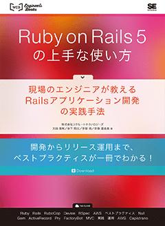 Ruby on Rails 5の上手な使い方  現場のエンジニアが教えるRailsアプリケーション開発の実践手法【PDF版】