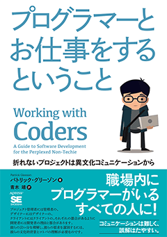 プログラマーとお仕事をするということ【PDF版】