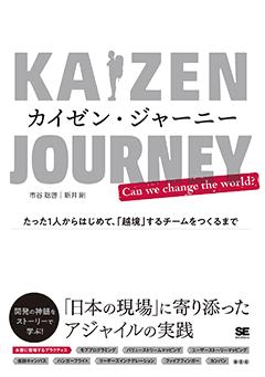 カイゼン・ジャーニー たった1人からはじめて、「越境」するチームをつくるまで【PDF版】