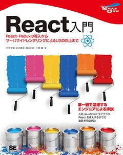 React入門 React・Reduxの導入からサーバサイドレンダリングによるUXの向上まで【PDF版】